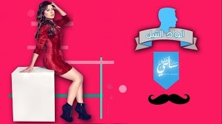 العربية نيوز| بالفيديو.. سالي خليل تطرح 'الواد الشيك' من ألبومها الجديد