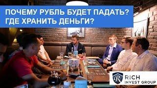 Почему Рубль будет падать? | Где хранить деньги? | Когда покупать валюту? | Страховой депозит