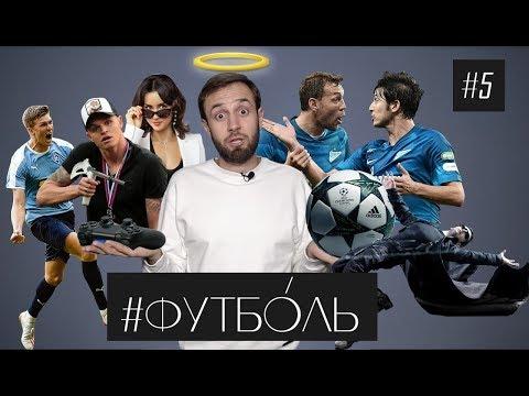 ФутБоль#5. Черчесов //Канделаки//Тарасов//ФИФА20