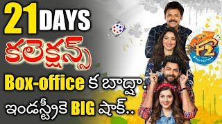 F2 21 days collections   f2 movie 21 days box office collections   f2 collections  reel entertainmen