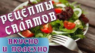 Рецепты салатов || Микс