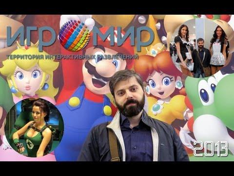 ИгроМир 2013 [фото/видео/девушки]