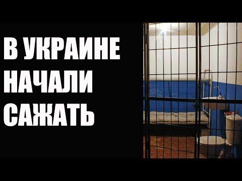 Тюрьмы в Украине резко пополняться сидельцами. Кто в зоне риска