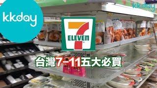 KKday【台灣超級攻略】台灣7-11五大必買