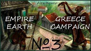 Империя Земли Владыка Земель Empire Earth №3 Троянская война
