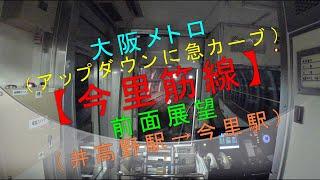 大阪メトロ(アップダウンに急カーブ)【今里筋線 前面展望(井高野駅→今里駅)】