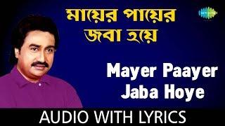Mayer Paayer Jaba Hoye with Lyrics | Kumar Sanu