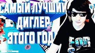 САМЫЙ ЛУЧШИЙ ДИГЛЕР 2K18! // БРАТИШКИН С ДЕМИДОМ ИГРАЮТ ESEA 🔴 BRATISHKINOFF [TOP MOMENTS #7]