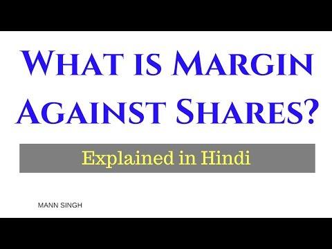 Margin Against shares [in Hindi]