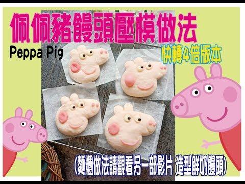 佩佩豬造型饅頭壓模做法 快轉版