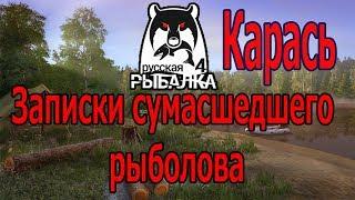 Русская рыбалка 4 (ЗСР) Как поймать трофейного карася на спиннинг