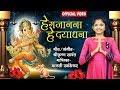 He Gajanana He Dayaghana | Ganesh Chaturthi Special - Lord Ganpati Song By Mansi Khandekar Whatsapp Status Video Download Free