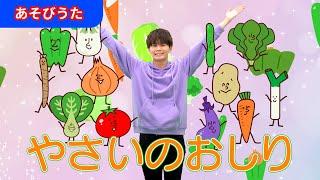 〔きんだーてれび〕「やさいのおしり」【たかしの手あそび・こどものうた】Japanese Children's Song,Finger play songs