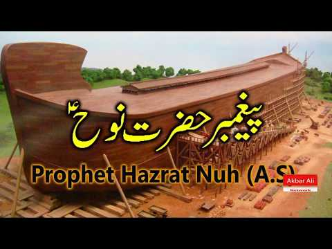 Prophet Hazrat Nuh (Nooh) | نوح | (A.S) Story in Urdu/Hindi