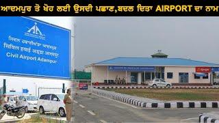 Adampur Airport Name is Change Now | Sahit tv
