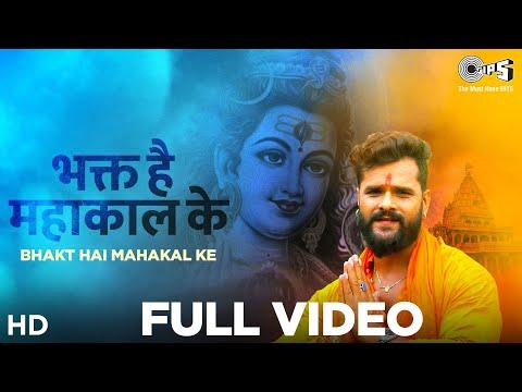 Khesari Lal Yadav और Khushbu Tiwari KT का बोलबम #VIDEO SONG 2020 | भक्त है महाकाल के #Bhojpuri Song