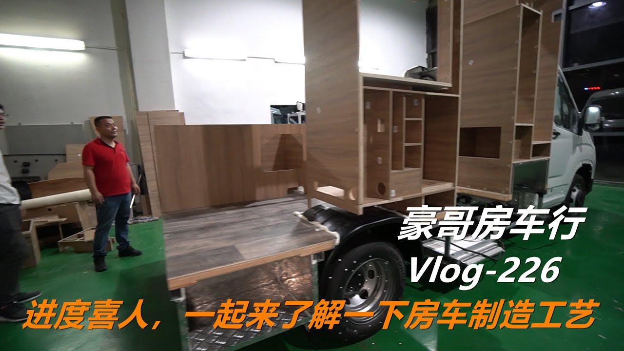 房车家具开始安装了,进度喜人,一起来了解一下房车制造工艺 Vlog-226