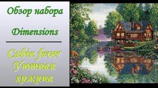 Обзор набора Dimensions Уютная хижина Cabin Fever Видео по запросу