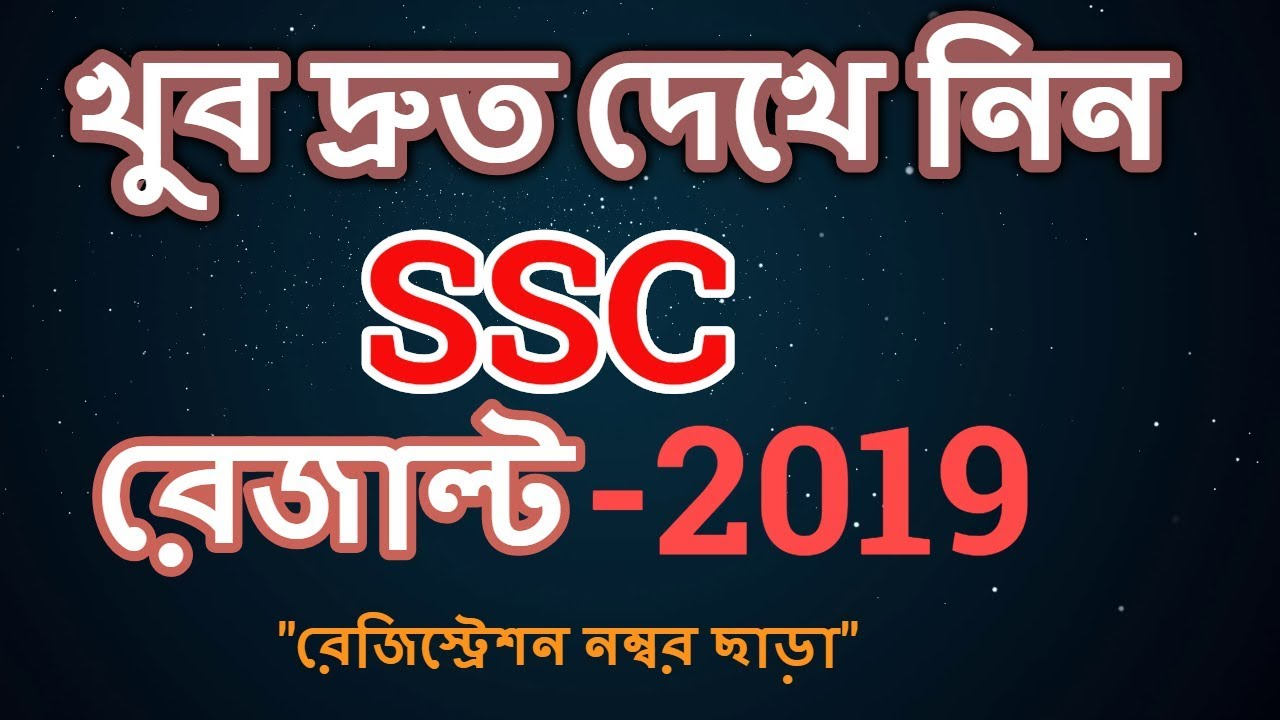 SSC Result 2019 with marksheet | BD SSC exam result 2019 without  registration | SSC result published