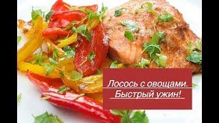 Лосось, запеченный с овощами. Быстрый ужин!