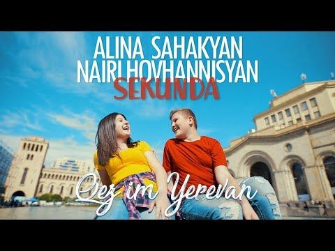 NAIRI HOVHANNISYAN/ALINA SAHAKYAN-QEZ IM YEREVAN// ՆԱԻՐԻ ՀՈՎՀԱՆՆԻՍՅԱՆ/ԱԼԻՆԱ ՍԱՀԱԿՅԱՆ-ՔԵԶ ԻՄ ԵՐևԱ