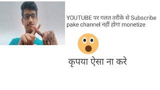 #YOUTUBE पर गलत तरीके से Subscribe pake #channel नहीं होगा। Monetize