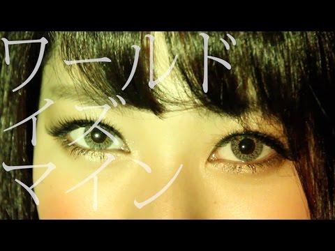 赤丸「ワールド イズ マイン」MV OFFICIAL