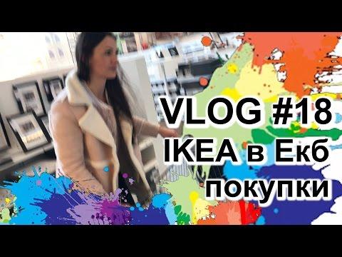 VLOG 18 Маркет в Екб Покупки в IKEA Фитне� мама Светлана Савичева