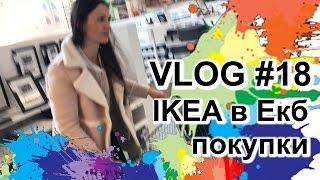 VLOG 18 Маркет в Екб Покупки в IKEA Фитнес мама Светлана Савичева