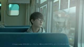 5月23日(水)に発売される空気公団ニューアルバム『僕の心に街ができて』...