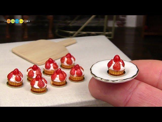 DIY Miniature Strawberry Tart ミニチュア苺のタルト作り Fake food