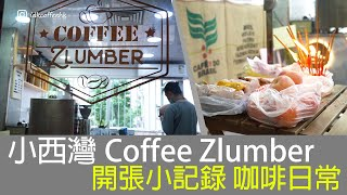 Publication Date: 2020-10-14 | Video Title: 小西灣Coffee Zlumber︳開張小記錄(29/9)︳