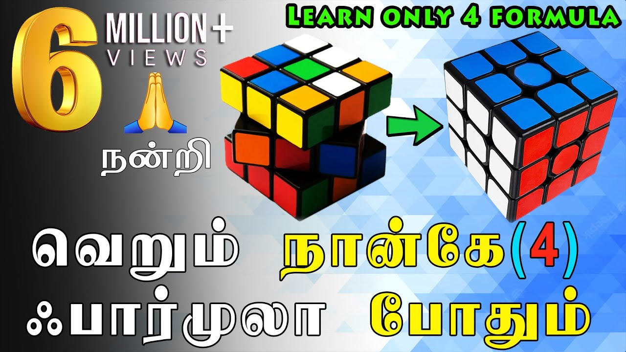 Download How To Solve 3x3 Rubik's Cube Four Easy Steps in Tamil(தமிழில்) நான்கே பார்முலா 3x3 ரூபிக்ஸ் க்யூப்