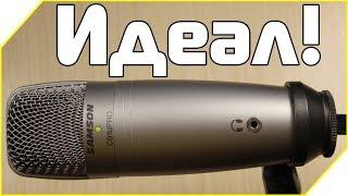 Идеальный микрофон для ютубера! Обзор samson c01u pro! Микрофон для стримов/лестплеев/ютуба/подкаста