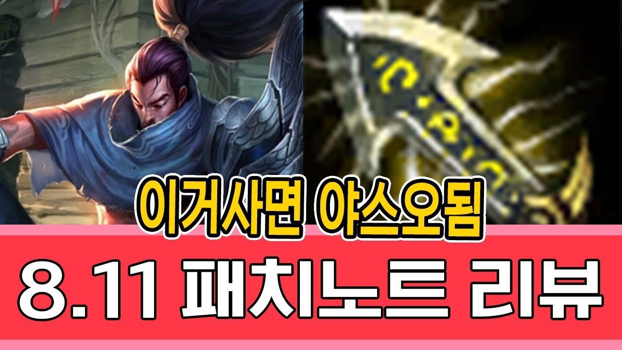 LOL 8.11 패치노트리뷰 - 치명타+지휘관 오브레전드 + 카직스탈리야 잘가라 + 대격변