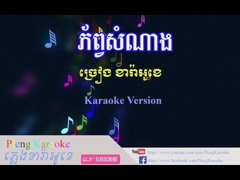 🎼🎶ភ័ព្វសំណាង (ភ្លេងសុទ្ធ) - Noy Vanneth, Khmer Karaoke🎤