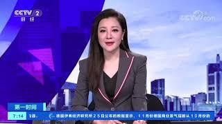 《第一时间》 20191126 1/2| CCTV财经