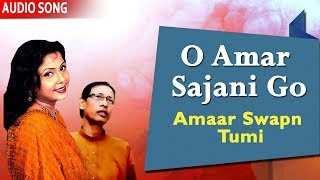 O Amar Sajani Go | Goutam Ghosh and Mita Chatterjee | Amaar Swapn Tumi | Gathani Music