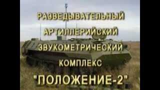 Military Sound Ranging made in Ukraine (designed in Odessa)