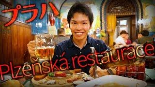 まろけの プラハおすすめレストラン「Plzeňská restaurace」|生肉も食べられる!