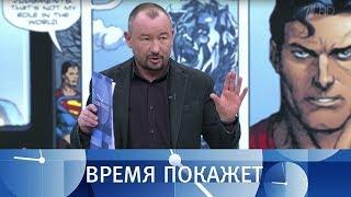 Россия глазами Запада. Время покажет. Выпуск от 07.12.2018