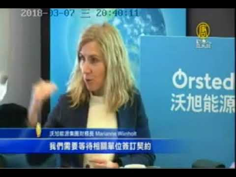Ørsted Invests Offshore Wind Industry with Syndicated Loan in Taiwan, Ntdtv March 7, 2018