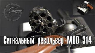 Сигнальный револьвер MOD 314 (Обзор)