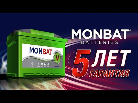 Новый автомобильный аккумулятор MONBAT V Series - 5 лет гарантии