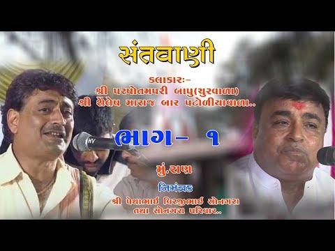 Santvani ( parsotampari- seilesh maraj- ranmal parmar ) live