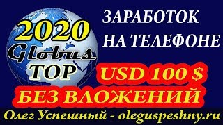 ЗАРАБОТОК НА ТЕЛЕФОНЕ БЕЗ ВЛОЖЕНИЙ ГЛОБУС 100 $ GLOBUS 2020