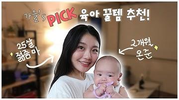 육아는 템빨:) 육아에 필요한 꿀템 리스트 대방출!ㅣ육아용품, 아기용품
