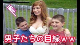 【笑える】エッチな子供たちのエッチな目線www【画像】 男性なら「女...