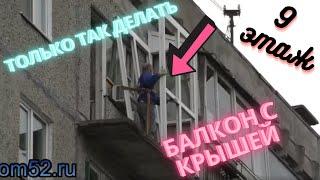 видео Установка крыши на балкон