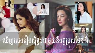 Phumikhmer HD News - Thai lakorn Speak khmer